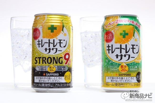 キレッキレにリニューアル!よりドライよりレモンな『サッポロ キレートレモンサワー/ストロング』を飲んだ!