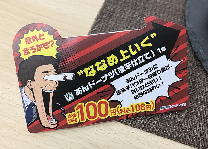 """""""ななめ上いく""""あんドーナツ(激辛仕立て)02"""
