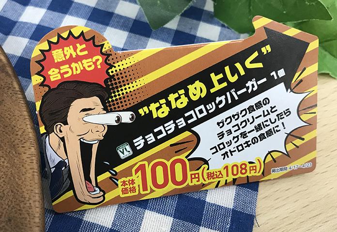 """""""ななめ上いく""""チョコチョコロッケバーガー02"""