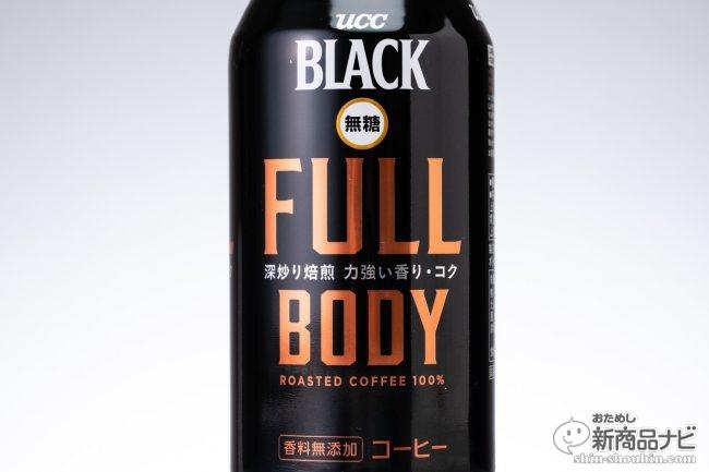 ちびだら飲みでも苦味とコク深さが欲しい人のための『UCC BLACK無糖 FULL BODY リキャップ缶』!