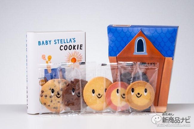 絵本の世界観がそのままギフトセットに!『ベイビーステラ クッキーギフト』は贈り物にぴったりのあま~いクッキー♪