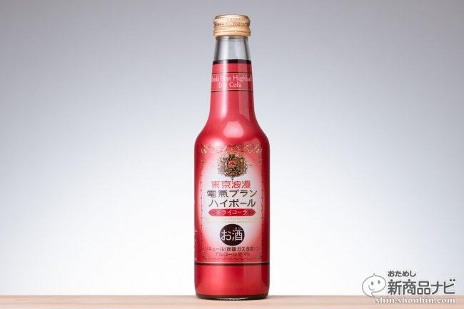 古くて新しい味!東京近郊エリア限定『東京浪漫 電気ブランハイボール ドライコーラ』。昨年発売125周年を迎えた「電気ブラン」シリーズのニューフェイスをおためし!