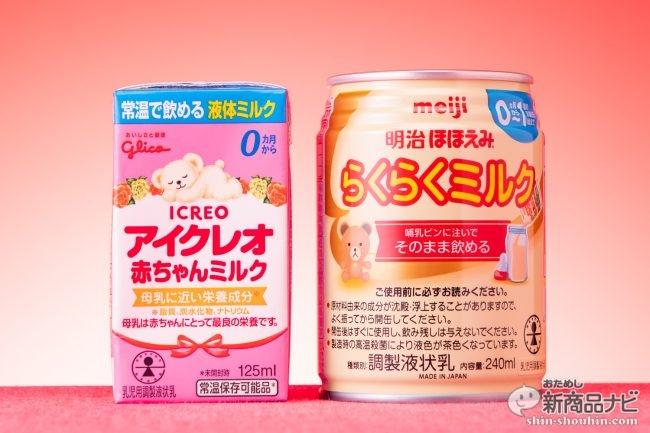 ついに解禁された乳児用液体ミルクをママライターが検証!『アイクレオ赤ちゃんミルク』『明治ほほえみ らくらくミルク』二大ブランドがこの春発売スタート!