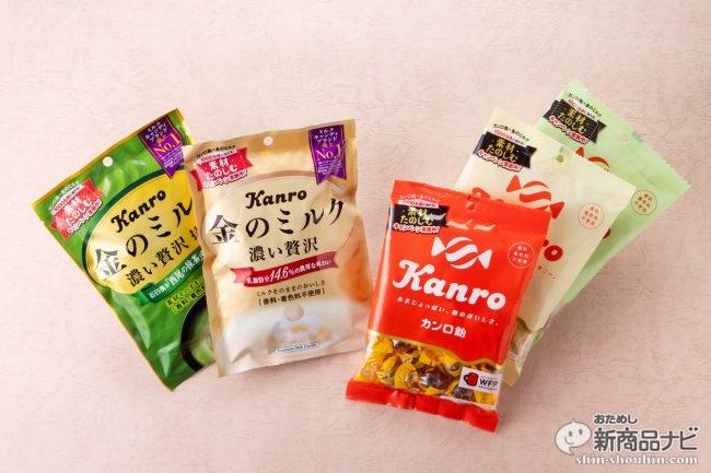 醤油やミルクなど素材のおいしさをじっくり味わう。素材にこだわる『カンロ飴』と『金のミルク』シリーズのキャンペーンが実施中!