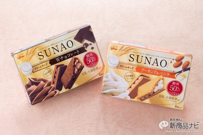 嘘でしょ!? ビスケットにクリームが入っても糖質50%オフ!? 『SUNAO クリームサンド<Wチョコレート><アーモンド&バニラ>』