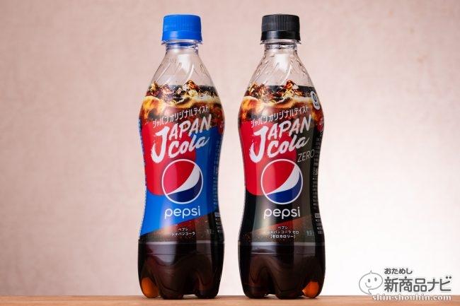 清涼飲料水離れの世の中に問いかける日本のコーラの味とは? 塩と柑橘を隠し味に入れた『ペプシ ジャパンコーラ/ゼロ』!