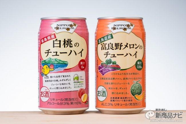 日本の美味しさを届けるご当地チューハイ『ニッポンプレミアム』シリーズ2品種(福島県産白桃・北海道産富良野メロン)がジューシーで飲みやすい!