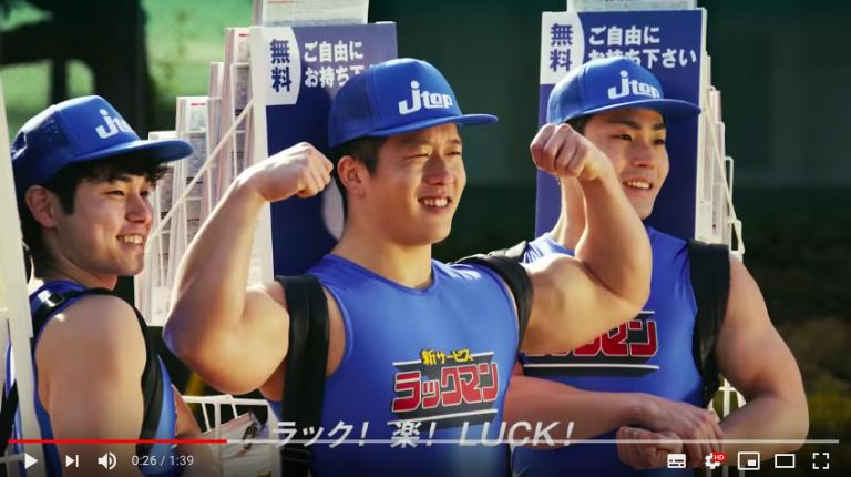 筋肉キャラの衝撃動画「ラックマン」が話題 フリーペーパーラック背負う男たちの正体が判明