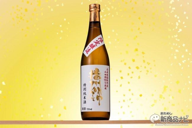 キング醸造『播州錦 稲美山田錦 特別純米酒』は、兵庫県稲美町産 山田錦を100%使用!すっきりフルーティーな口当たりでどんな料理にも相性がいい!