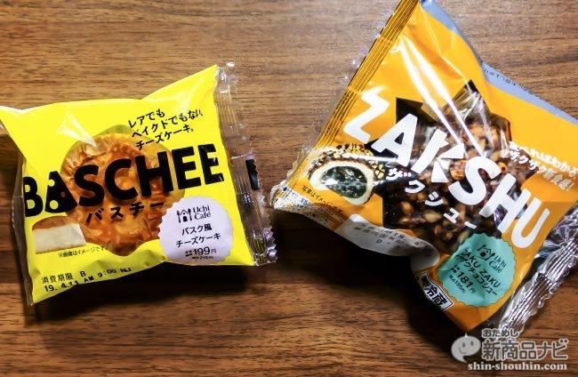 人気のウチカフェ・スイーツの新顔天使のような『バスチー バスク風チーズケーキ』と悪魔のような『ザクシュー ザクザクチョコシュー』を食べ比べ!
