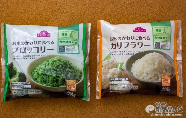 海外では定番のダイエット用ライス代替メニュー『トップバリュ  お米のかわりに食べる カリフラワー/ブロッコリー』はとても便利で意外と美味しい!