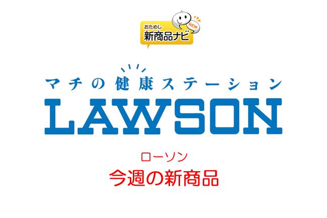 『ローソン・今週の新商品』GODIVA×Uchi Cafeのコラボ新商品登場!今回のテーマはストロベリー♪