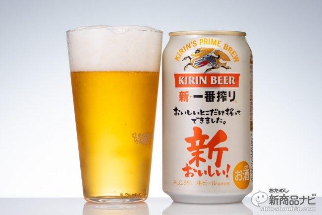 『キリン一番搾り生ビール』発売30年目を目前に1年半でリニューアル! 何が変わった、どう変わった!?