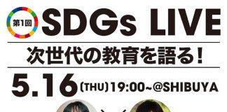 【SDGs】宮台真司×小島慶子