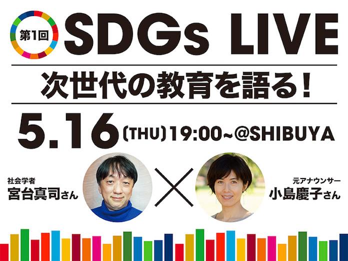 【SDGs】宮台真司×小島慶子が次世代の教育を激論 第1回 SDGs LIVEを開催