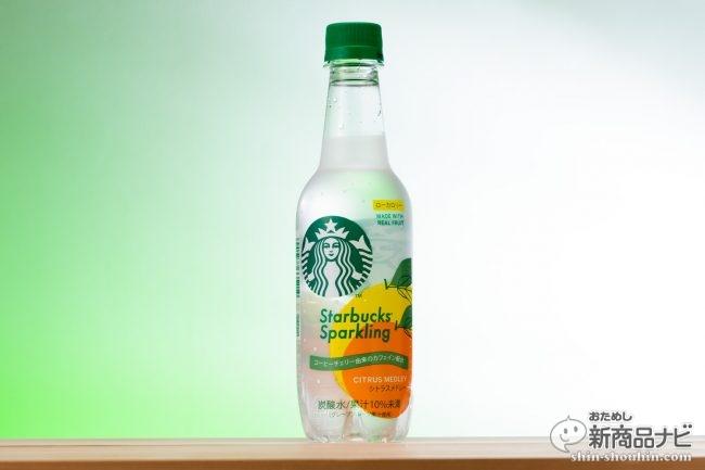 カロリー低めでしっかりカフェイン補給したいなら、新感覚炭酸『スターバックス スパークリング シトラスメドレー(ローカロリー)』を!