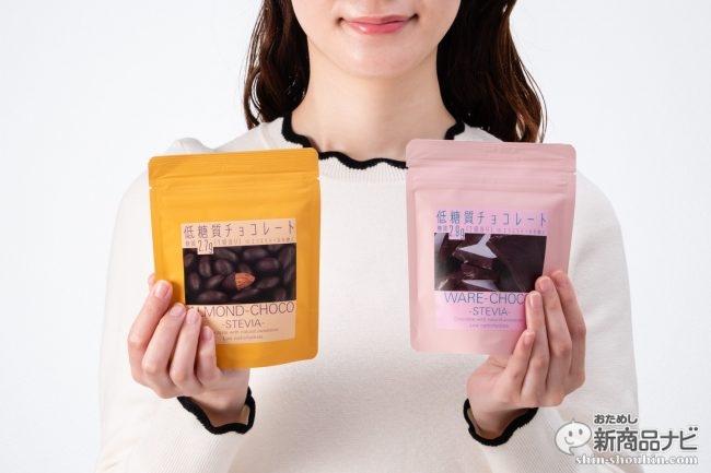 1袋食べても糖質3g以下!糖質制限の味方である『糖質チョコレート』が通年販売を開始