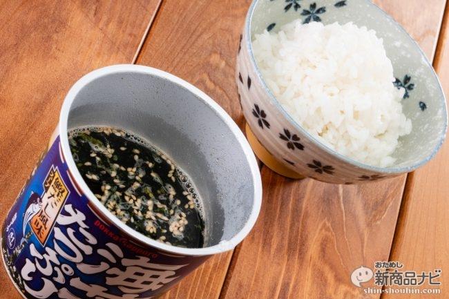 日本人がこよなく愛し続けてきた美味しさだから、ご飯に合う!『海苔たっぷりすうぷ 鰹だし風味』が美味しいし、ダイエットにも向いてそう