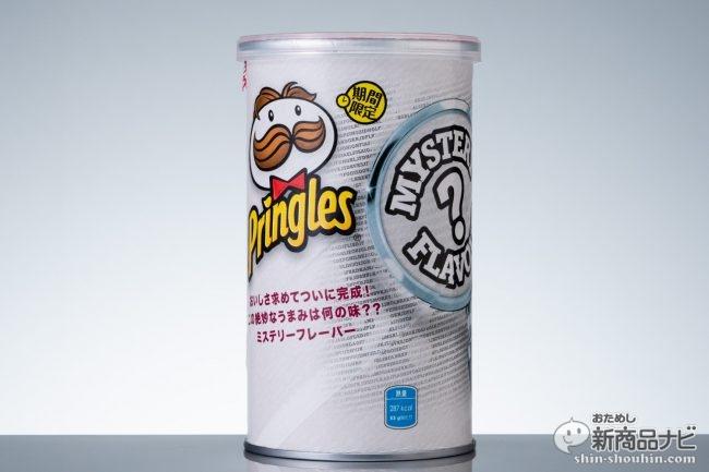 プリングルズからの挑戦状!お肉のようなコンソメのような……『プリングルズ ミステリーフレーバー』の味が全くもって謎すぎる!