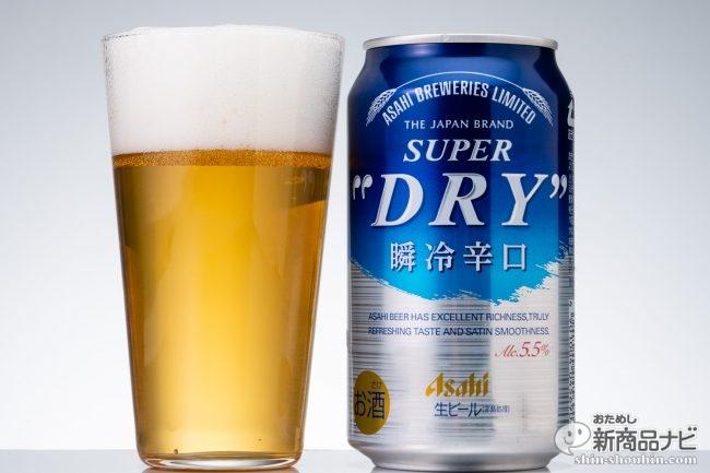 『アサヒスーパードライ 瞬冷辛口』がリニューアル! キレの良さとアルコール度数が増した新たなる味わいを堪能せよ