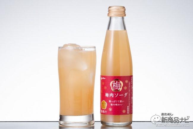 紀州産梅100%使用!『梅肉ソーダ』の甘くて酸っぱい味わいが完璧すぎてたまらない!