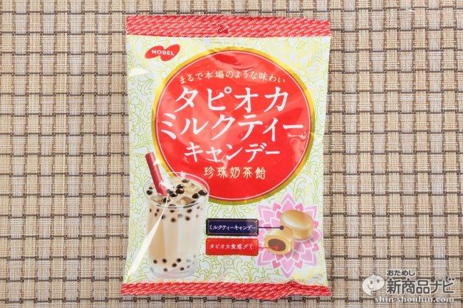 口寂しいときのお供にも!タピオカのモチモチ食感が再現された『タピオカミルクティー キャンデー』!