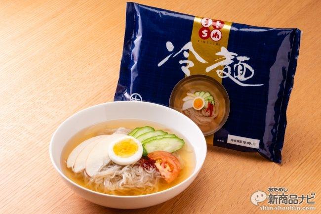 そば粉入りのヘルシー極細麺『きねうち麺 冷麺』50秒の超時短メニューは涼しさ満点!