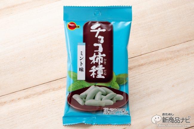 『チョコ柿種 ミント味』、見た目はともかく味は爽やかさというギャップにやられる!