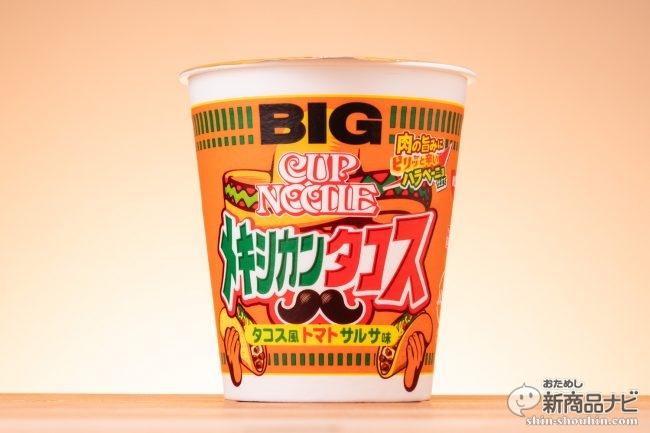 【本日発売】ピリッと辛い唐辛子で代謝アップ!夏を感じる『カップヌードル メキシカンタコス ビッグ』を食べたら開放的な気分を味わえた