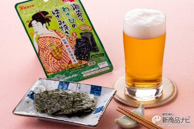 """これぞ、ニッポンのおやつ。""""海苔が主役""""のカンロ『海苔のはさみ焼き』シリーズがクセになる美味さ!!"""