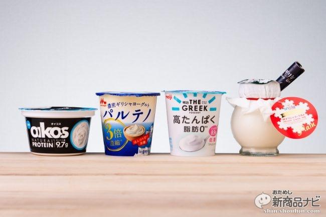 「ギリシャ・ヨーグルト」食べ比べ〜食べやすい加糖プレーン編【2019年最新版】
