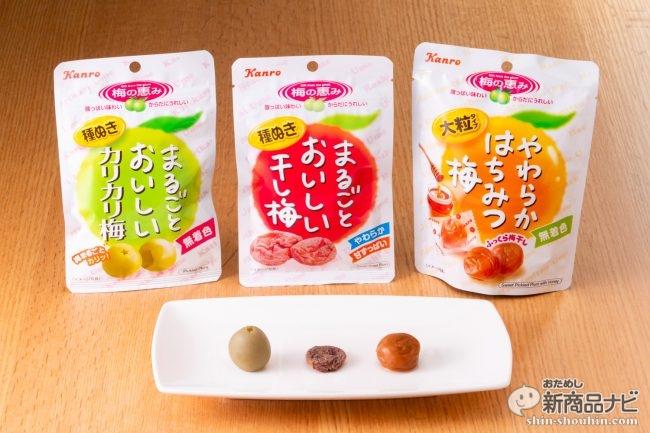 うめぇ~素材なお菓子!うだるようなアツ~イ夏にも、すっきり食べやすいおすすめなカンロの『まるごとおいしい梅』シリーズ3種を食べてみた!
