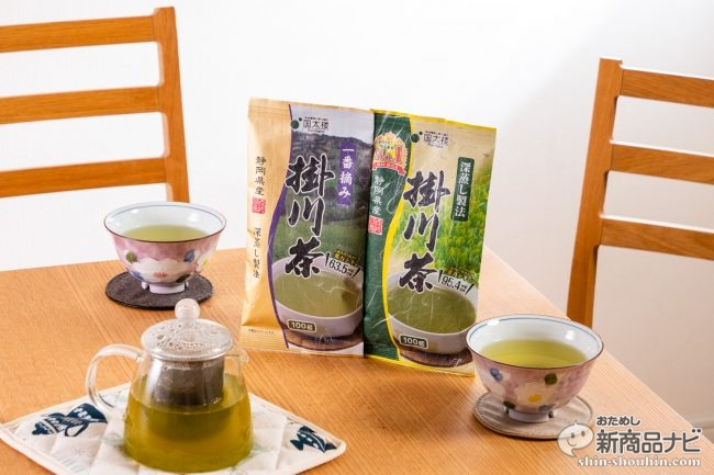 産地茶が人気! シェア率1位と3位を誇る、国太楼の『深蒸し一番摘み掛川茶』と『深蒸し掛川茶 』を飲んでみた