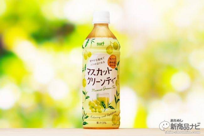 緑茶×あのフルーツ!? 香りも味も爽やかな『マスカットグリーンティー』が今までにない美味しさだった…