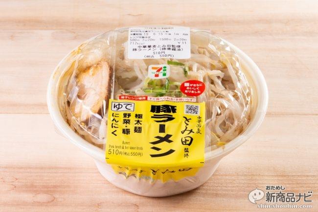 『中華蕎麦とみ田監修豚ラーメン(豚骨醤油)』がもっちり麺にリニューアルジロリアンも満足な食べ応えに!