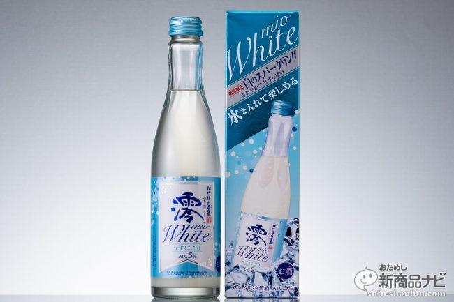 チューハイ派がハマる日本酒『澪<WHITE> スパークリング清酒』夏限定デザインで新発売!