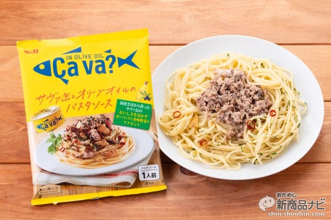 岩手発のサヴァ缶とコラボ!『サヴァ缶とオリーブオイルのパスタソース・サヴァ缶とレモンバジルのパスタソース』