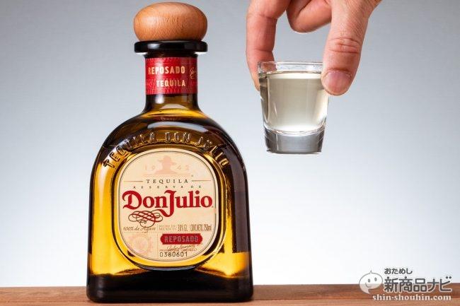 一気飲みで失神する方じゃない、美味しさを堪能するための高級テキーラ、その中でも世界一と評される『ドン・フリオ レポサド』とは?