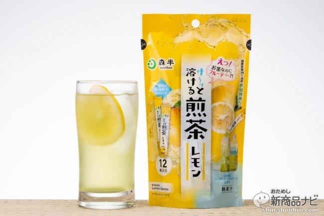『サ〜ッと溶ける煎茶レモン』に老舗の新たな一面を見た!爽やかなレモン風味の煎茶は真夏の水分補給にぴったり
