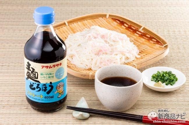 瀬戸内ブランド認定!コクと深みのある味わいが人気の『麺どろぼう』は、発売から48年今なお愛される料理のお助けアイテム!
