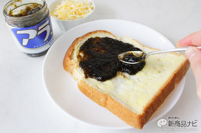 これは新しい味わい! パンに『アラ!』が意外にもイケる! アレンジレシピもご紹介
