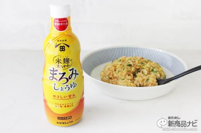 甘みのある濃口醤油が美味しい!『ヒゲタ 米麹でまろやかまろみしょうゆ』でいつもの料理もワンランクアップ
