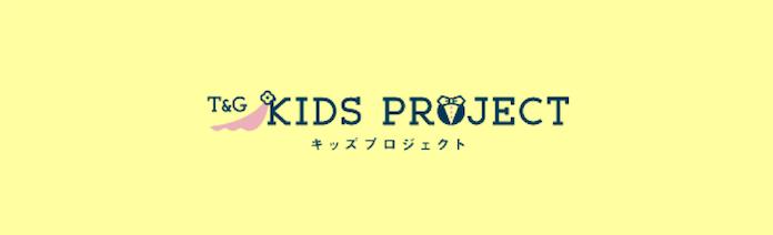 テイクアンドギヴ・ニーズのキッズプロジェクト02