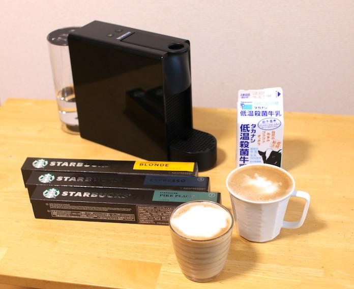 ネスプレッソでスターバックスが自宅でお得に楽しめた! スタバラテも楽しめる、カプセル式コーヒーメーカーはこんなに凄い