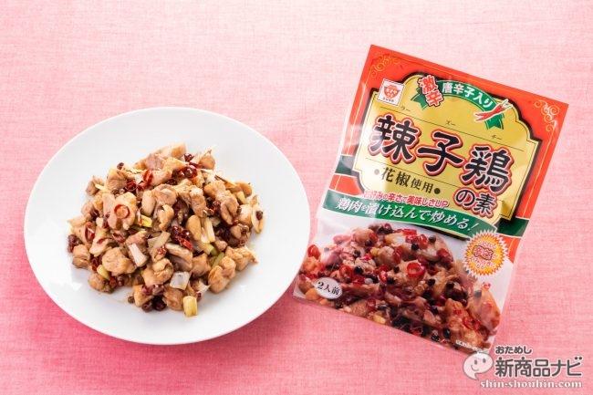 家庭で本格四川料理が味わえる!『辣子鶏の素』が旨くて辛くてお酒にもよく合う病み付きの味!