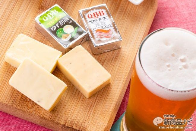 今しか買えない!『Q・B・B ビールに合うベビーチーズ 燻製ベーコン入り/ゆず胡椒入り』が一日のご褒美過ぎた!
