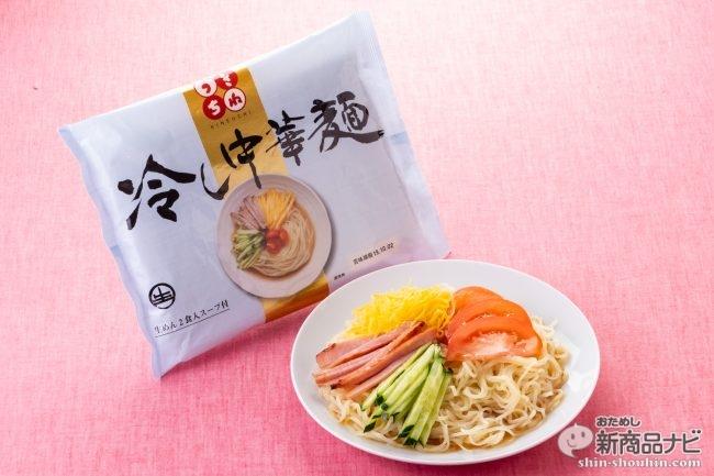 ツルツルの細麺とさっぱり醤油味のスープに熱烈なファン多し!『きねうち麺 冷し中華麺』を試してみた