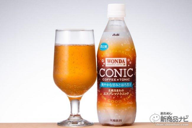 コーヒー×トニックウォーターで美味しいの!?『「ワンダ」 CONIC』の衝撃の味に思わず…!