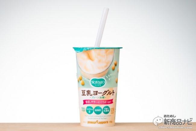 美容に上等! ワンハンドでイソフラボン・チャージ可能な『SOYBIO(ソイビオ)豆乳ヨーグルト180gストロー付きカップ』!