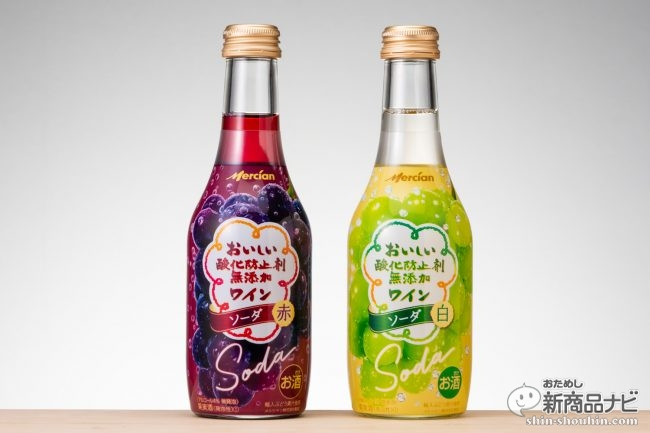 【本日発売】ハードル下がり放題! 1本250mlのスパークリングワイン『おいしい酸化防止剤無添加ワイン ソーダ』が飲みやすい!